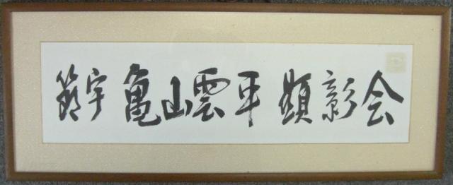亀山雲平顕彰会