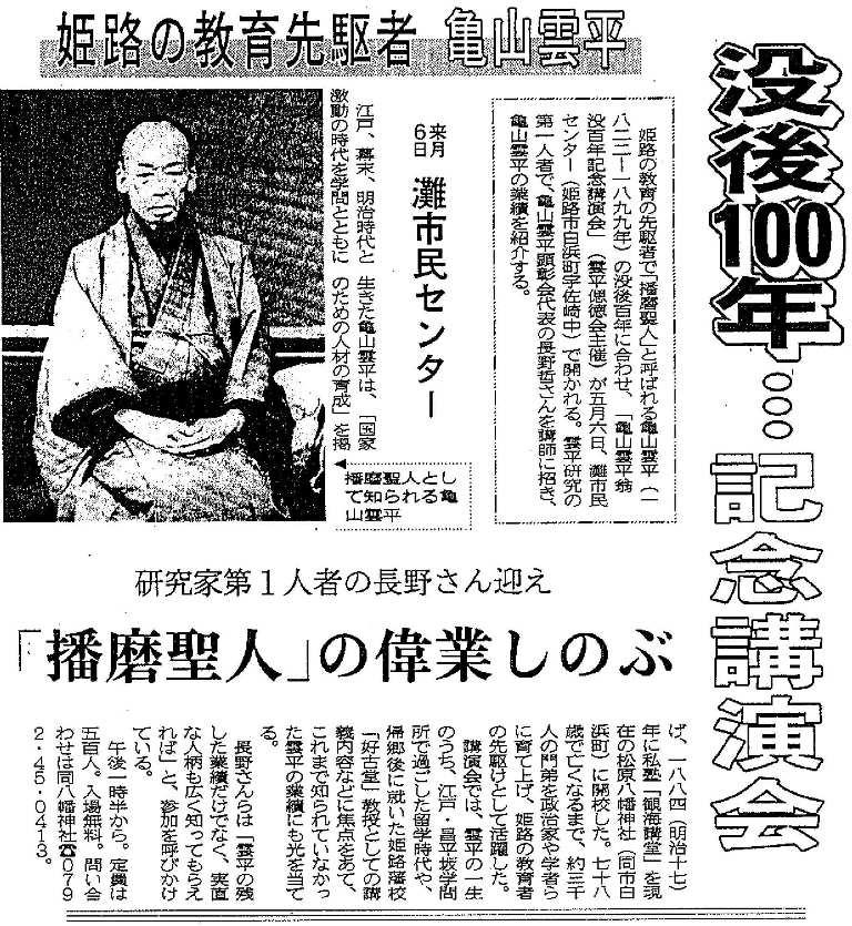 没後100年祭新聞掲載記事
