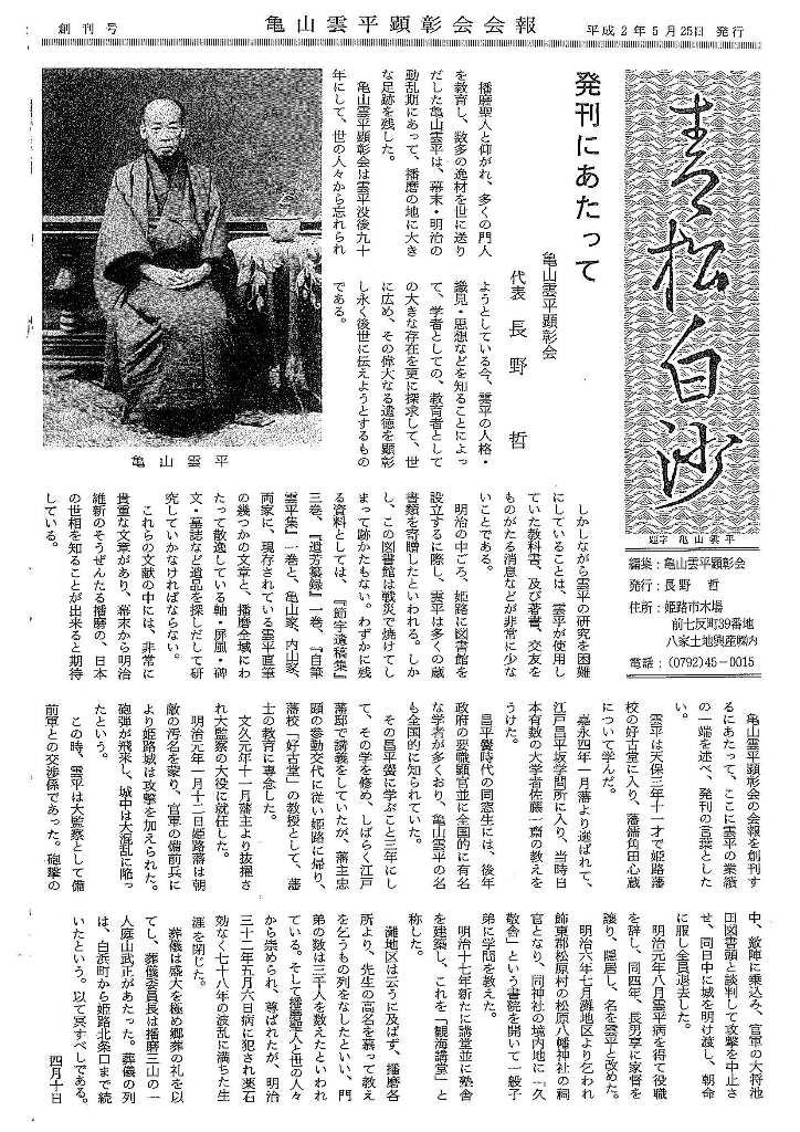 青松白砂創刊号