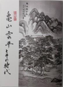 亀山雲平とその時代本